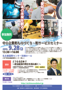 aichimonodukuri